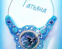 Сутажное ожерелье с натуральной бирюзой