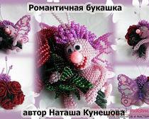 Бисероплетение насекомых: Романтичная букашка