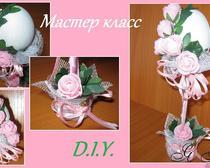 Пасхальный топиарий из яичной скорлупы и роз из фоамирана