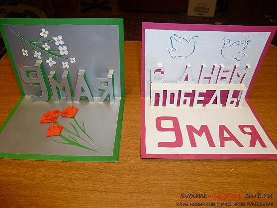 Красивая открытка к 9 мая «Салют Победы» своими руками с пошаговым описанием и фото. Фото №7