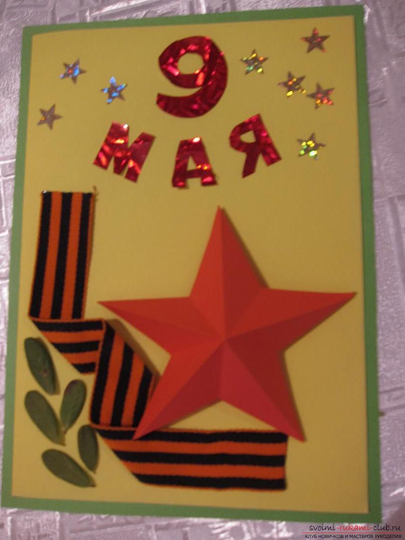 Красивая открытка к 9 мая «Салют Победы» своими руками с пошаговым описанием и фото. Фото №6