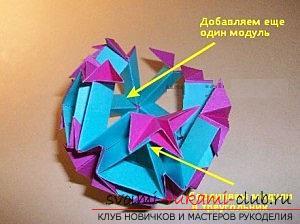 Бесплатные мастер классы по созданию модульных шаров оригами, пошаговые фото и описание.. Фото №66