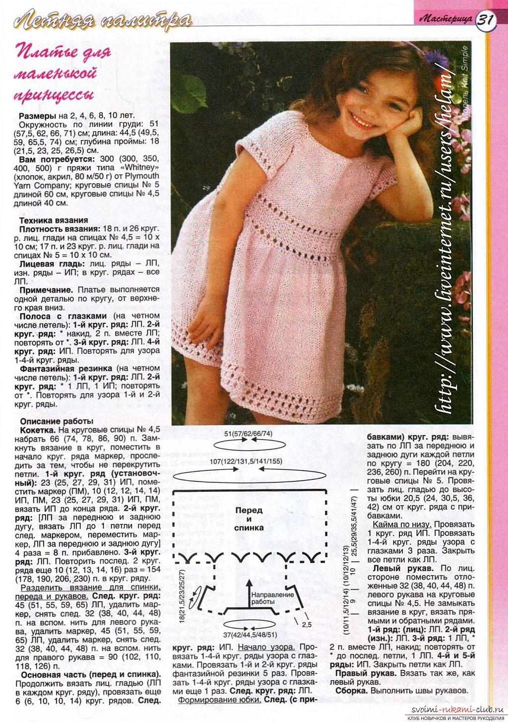 Детское вязание спицами модели 62