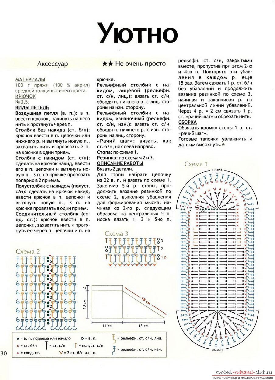 Схема для вязания тапок