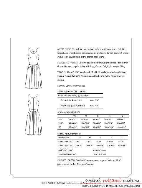 Эскиз платья 2015