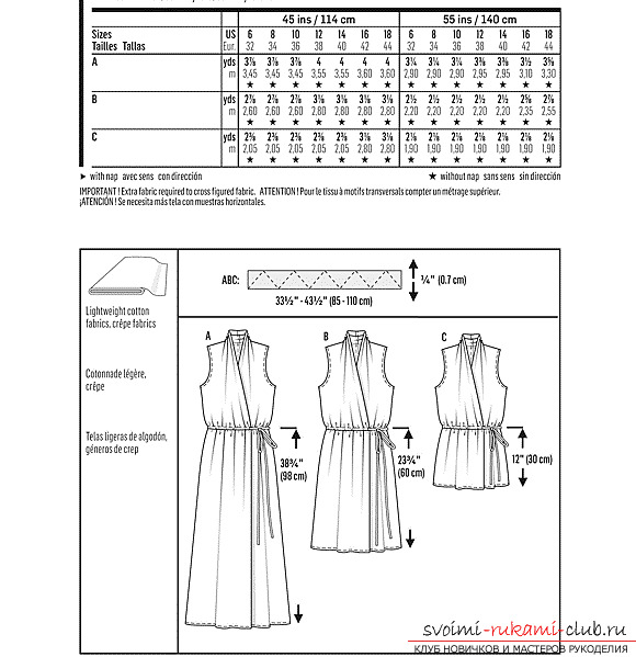 Схема пошива женственного