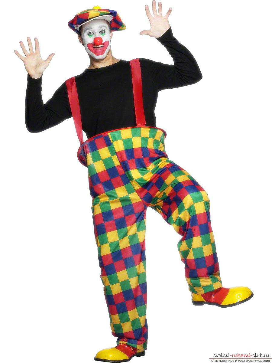 Как делать костюм клоуна