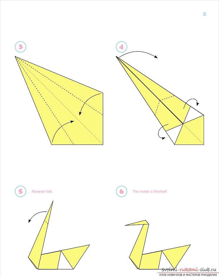лебедь оригами из бумаги пошаговая инструкция