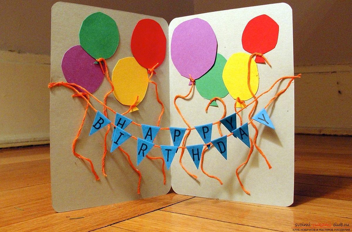 Открытки с днем рождения шарики своими руками