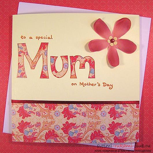 Поздравительная открытка дочери от мамы своими руками