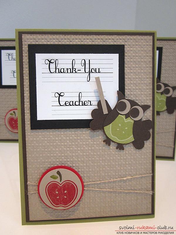Как сделать открытку своими руками для учительницы