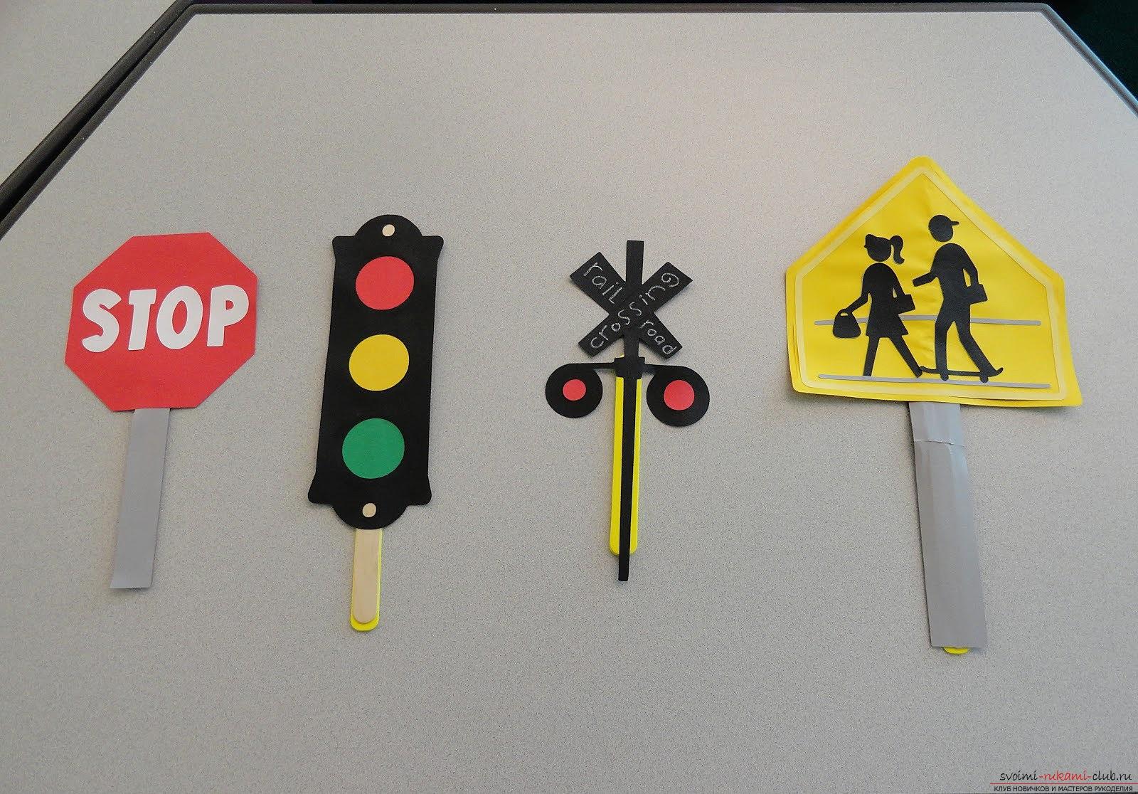 Поделки правила дорожного движения своими руками 44