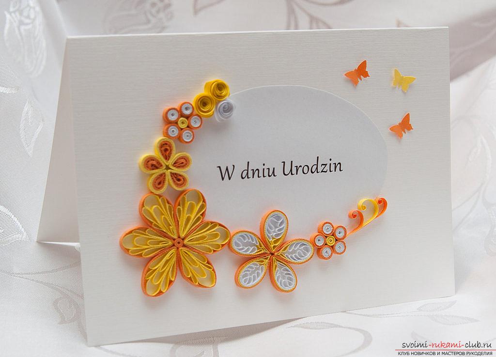 Квиллинг открытки сестре с днем рождения от сестры