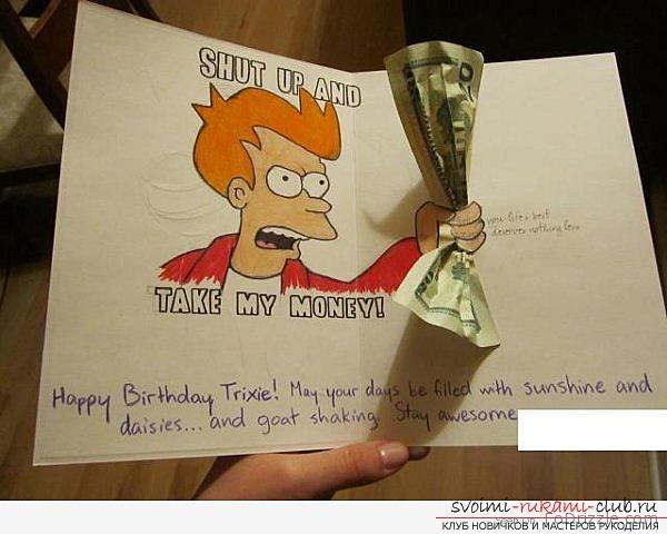 Поздравление оригинальное с днем рождения деньгами