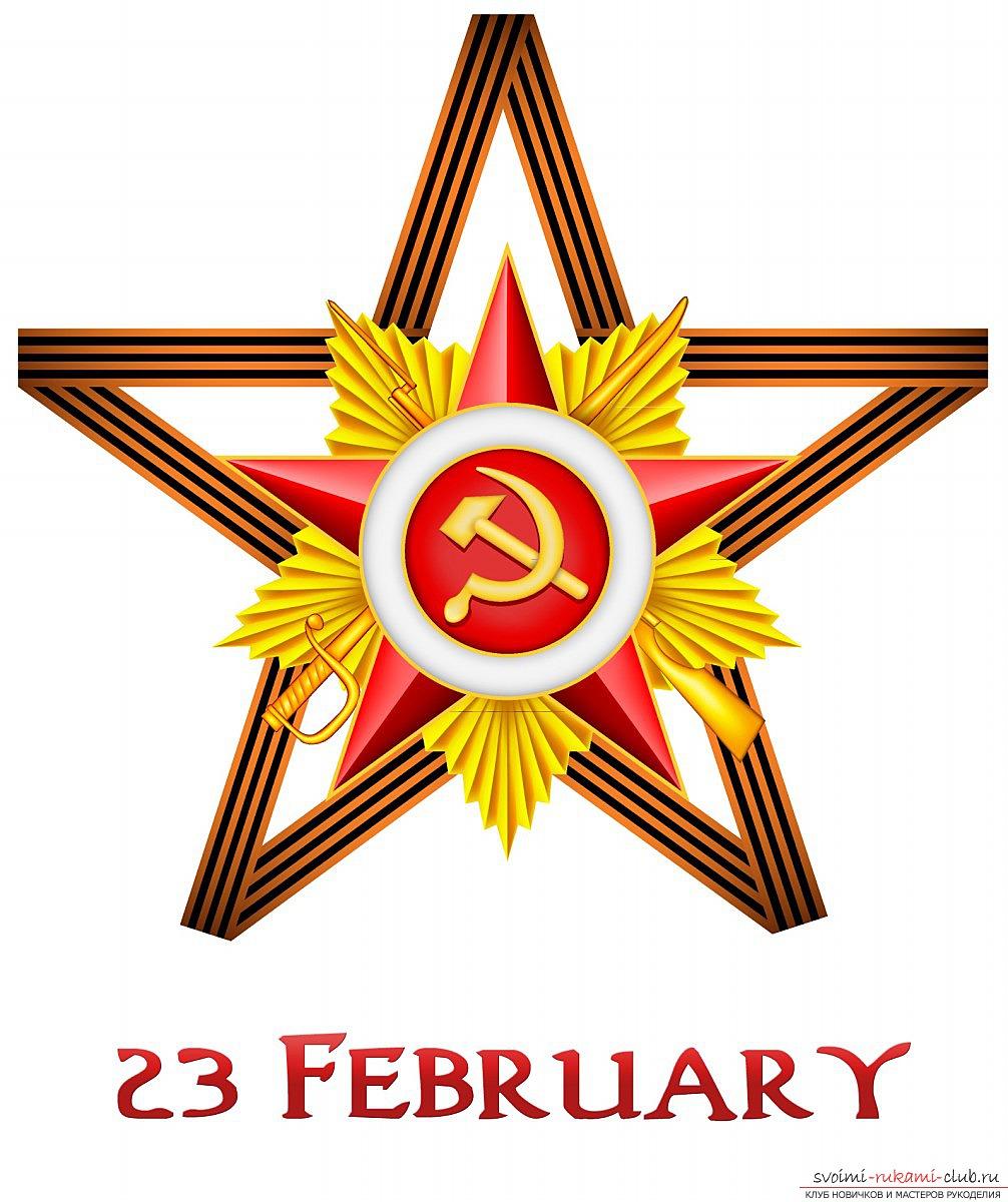 Фото открытка к 23 февраля своими руками