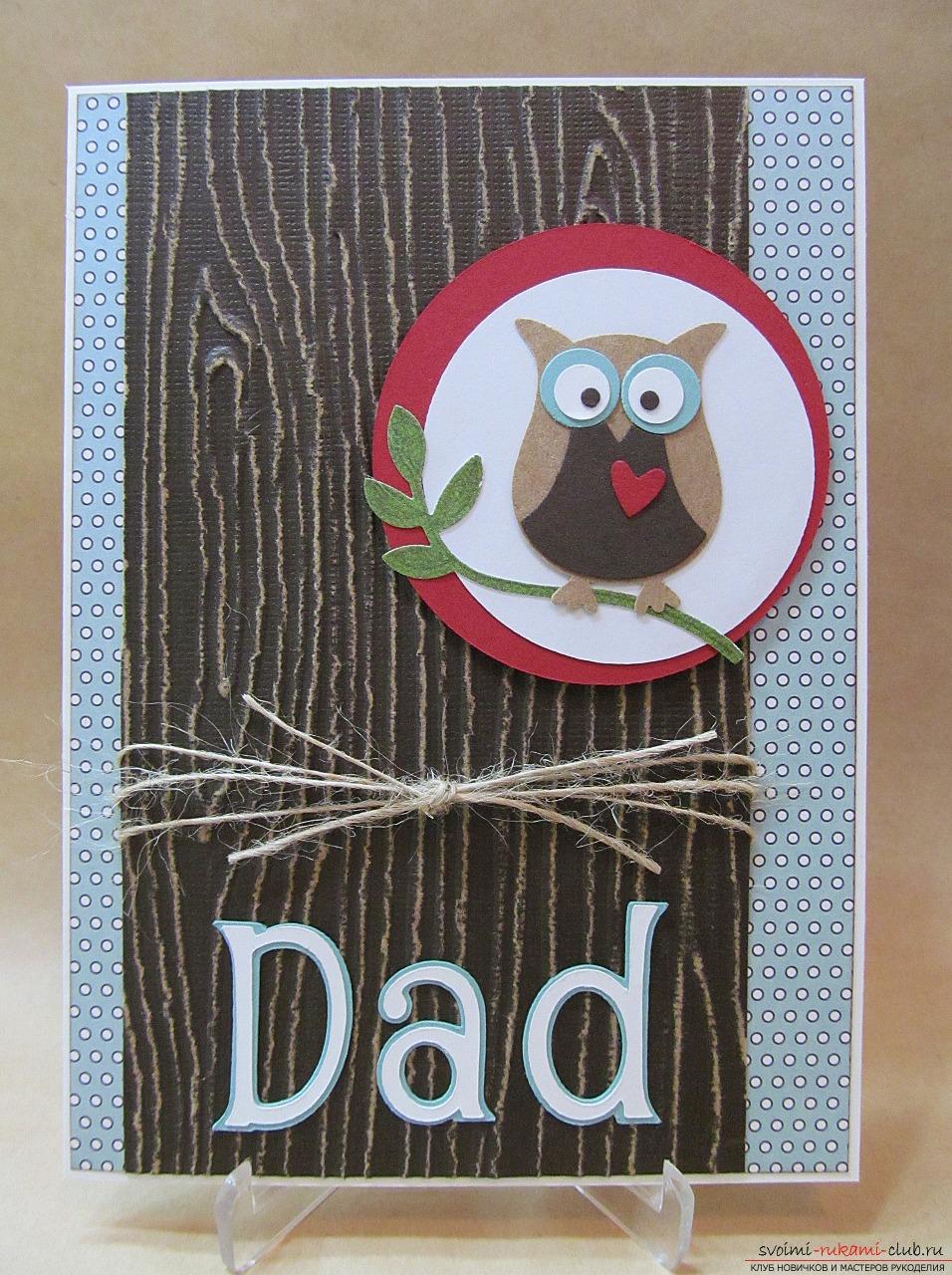 Какие открытки для папы на день рождения