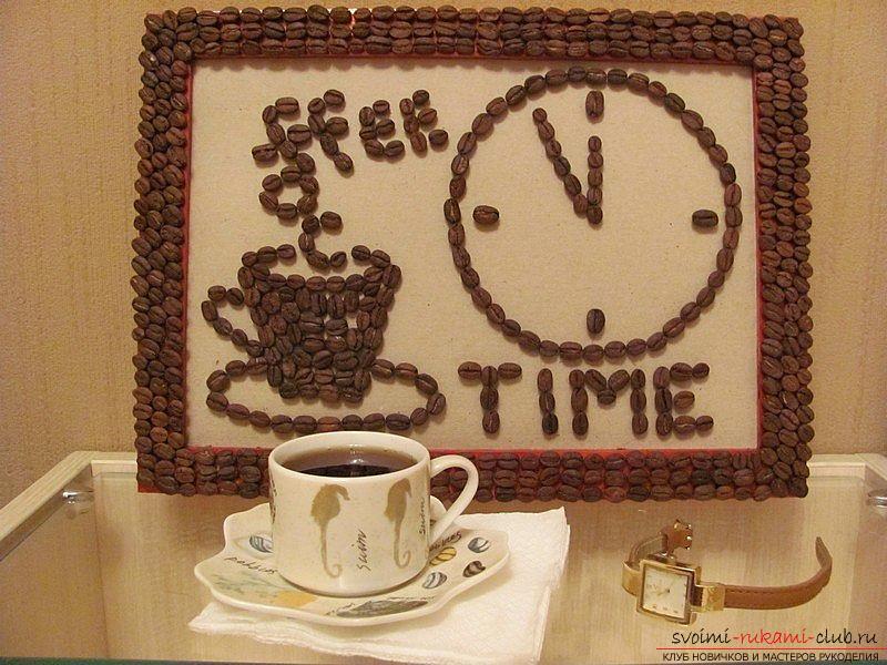 Как изготовить оригинальную картину из кофейных зерен своими руками: пошаговые инструкции.. Фото №1