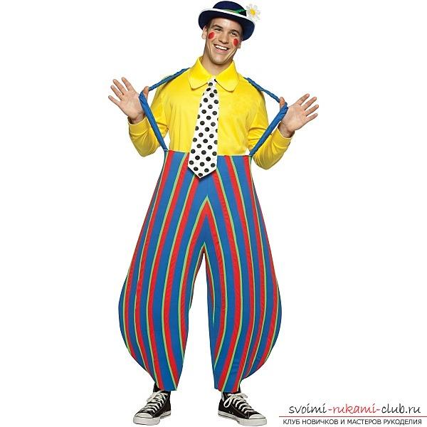Костюм клоуна, сделанный своими руками