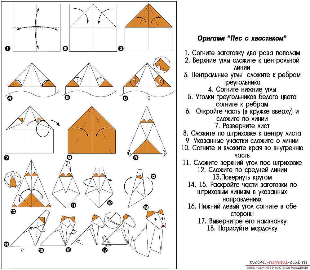 Схема сложение оригами