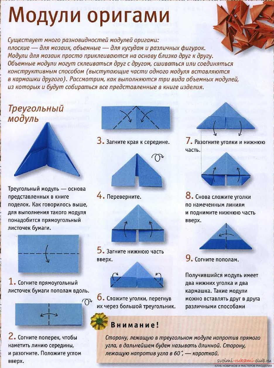 Модульное оригами маленькие поделки схемы сборки