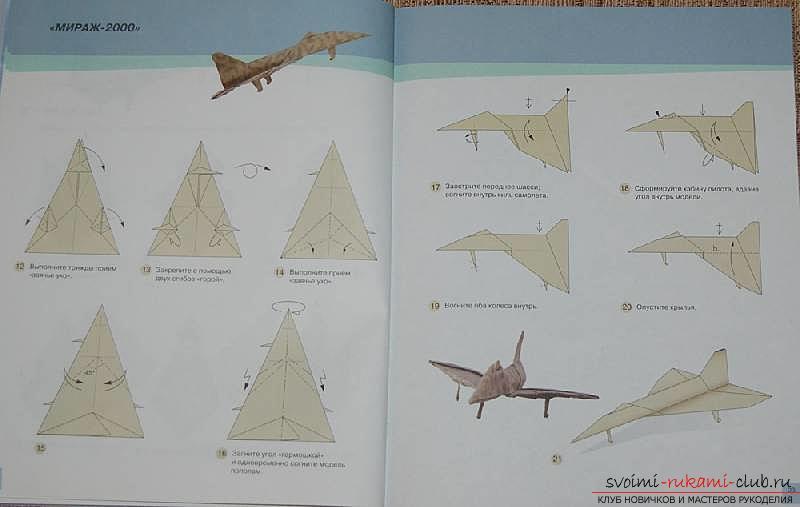 Оригами, самолетик из бумаги.
