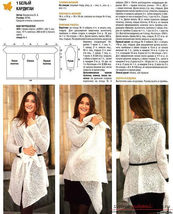 Схемы вязания кардиганов пальто жакетов - поделки на Новый год 2015 -2016