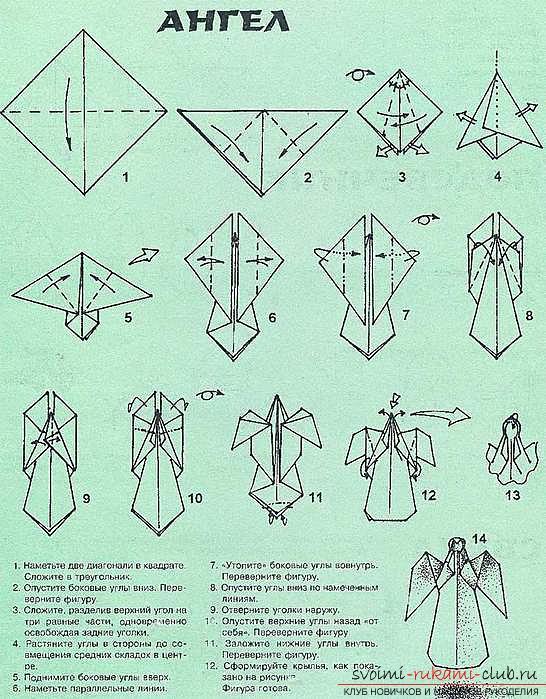 Оригами, ангел из бумаги.