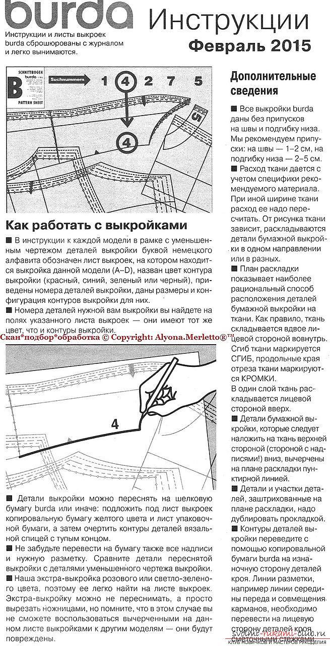 Схема выкройки из журнала Бурда юбки в пол из трех воланов. Фото №1