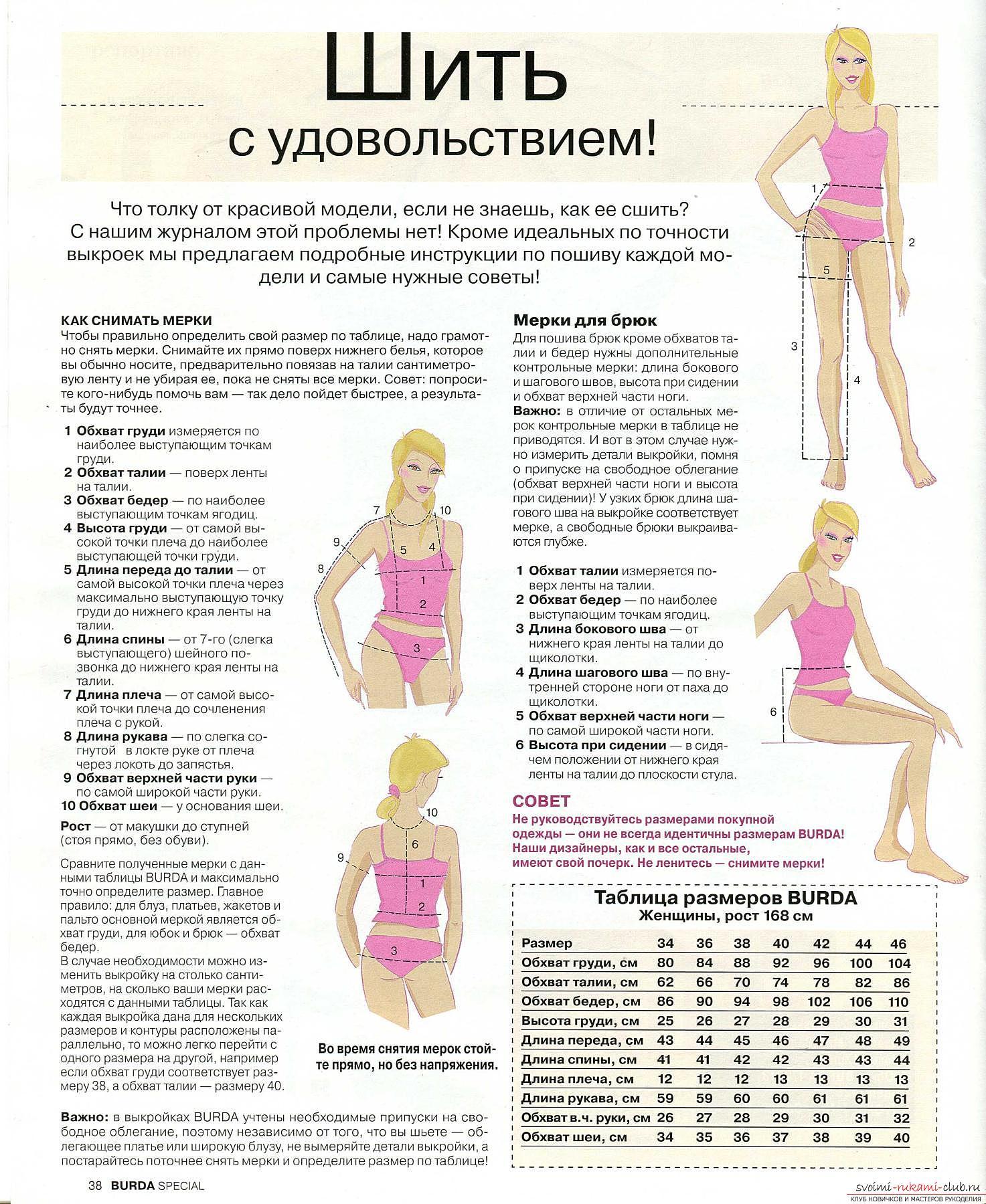 Схема выкройки из журнала Бурда юбки в пол из трех воланов. Фото №3