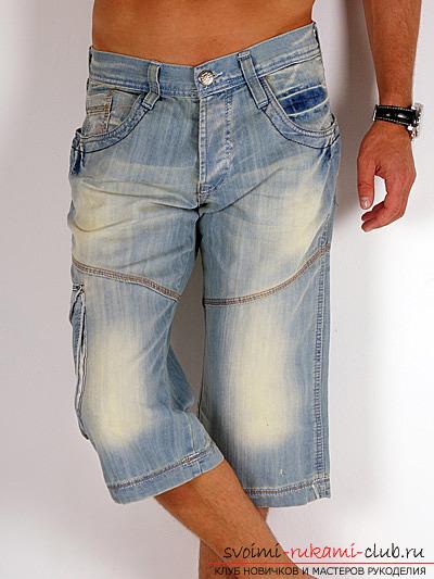 Создаём мужские брюки капри собственными руками