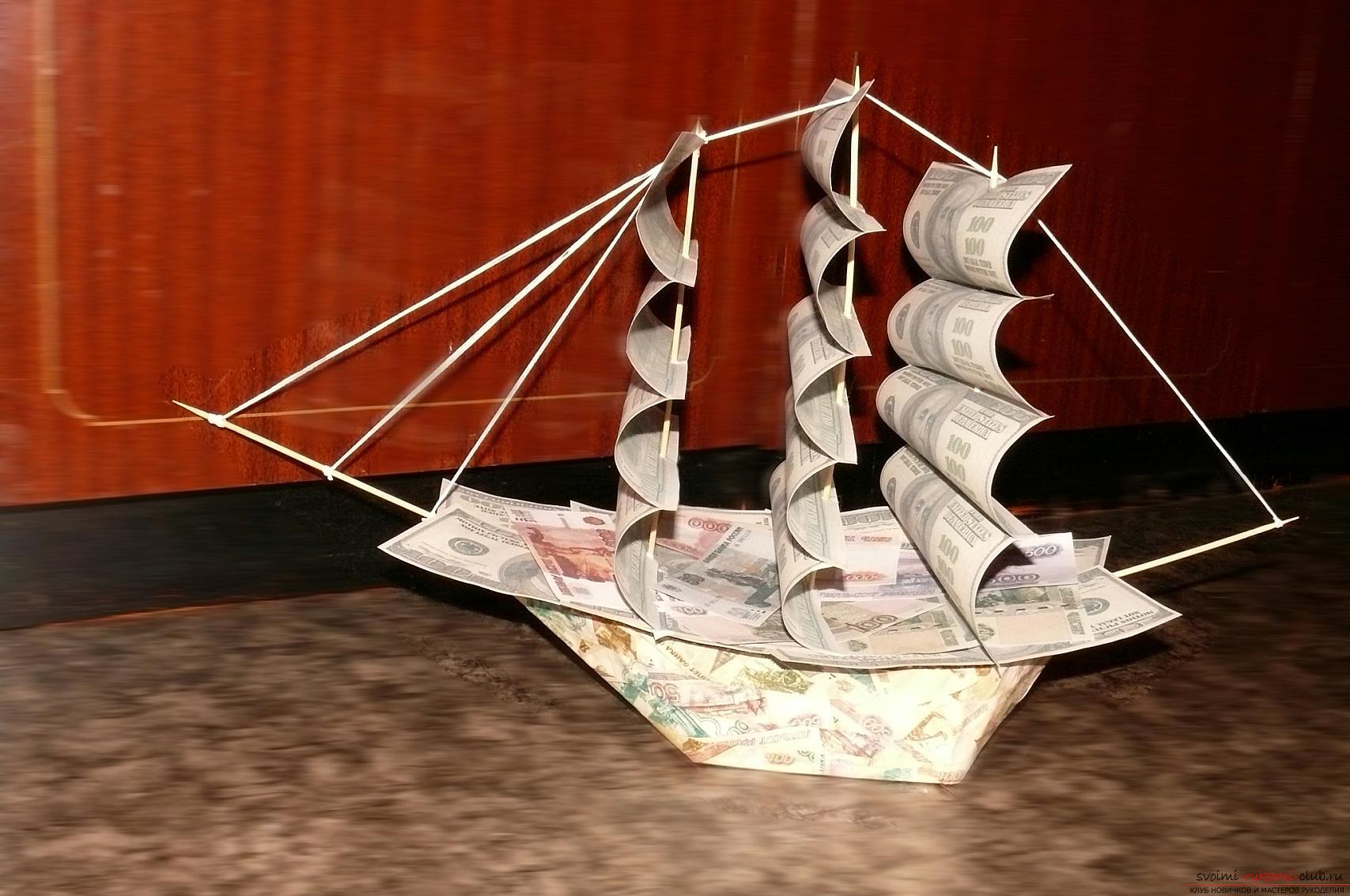ждут фото как сделать денежный корабль является любимицей