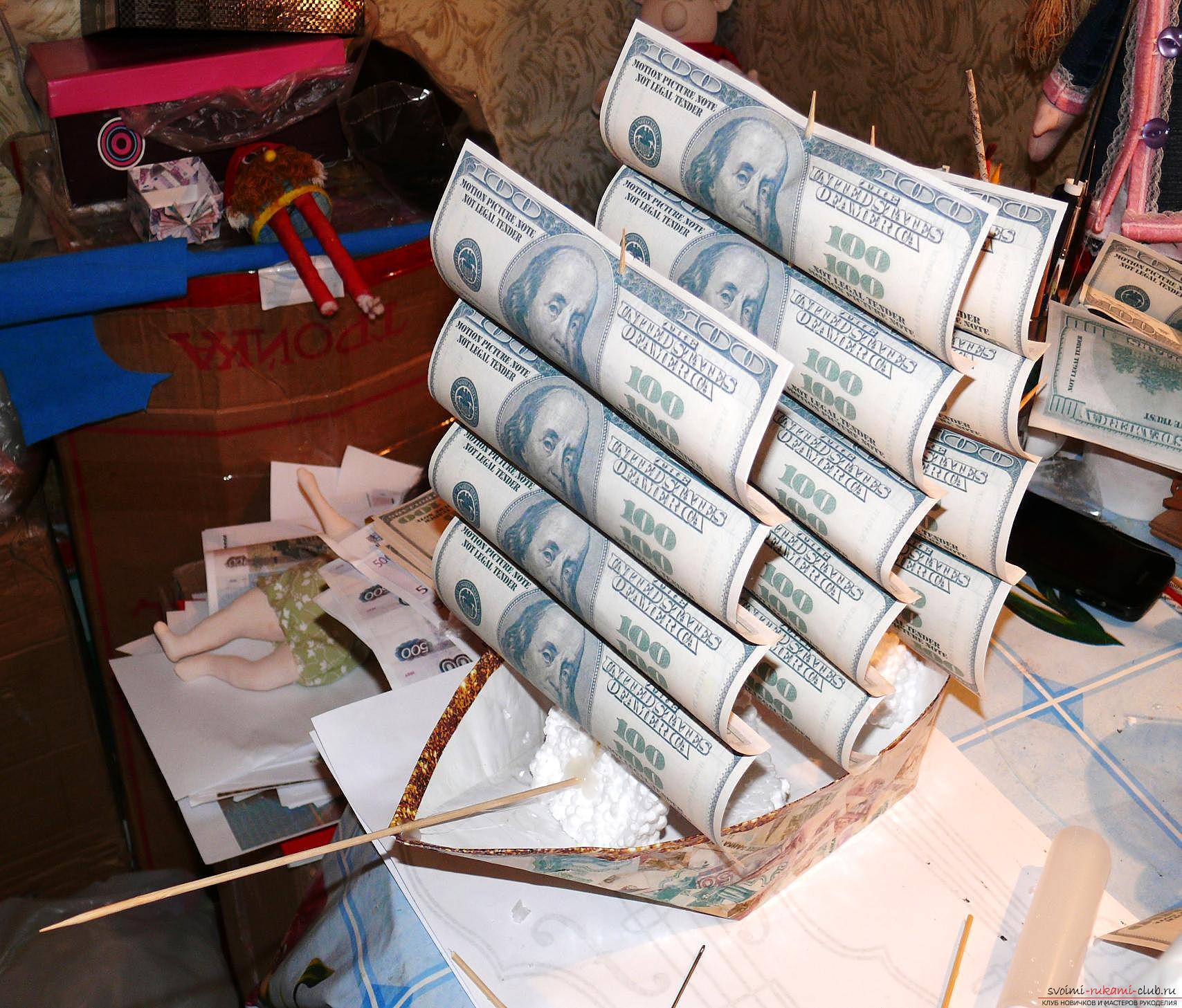 фото как сделать денежный корабль семье