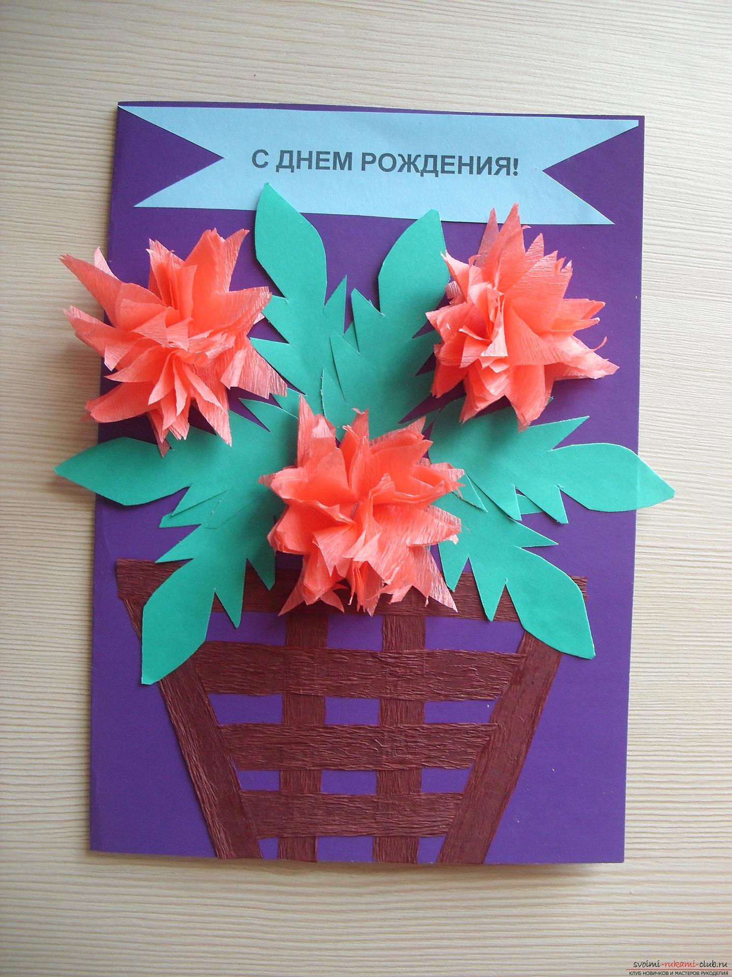 Открытки ко дню рождения своими руками из бумаги и картона
