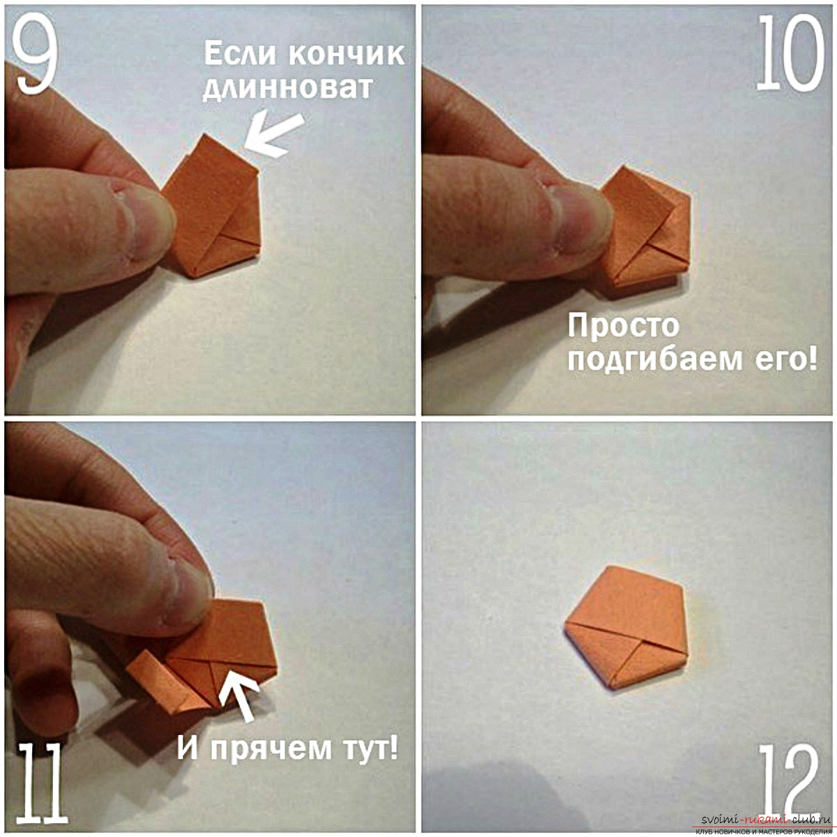Как сделать маленькую звездочку из бумаги фото7