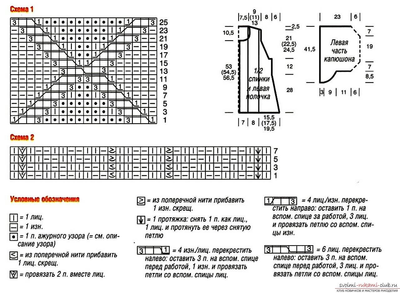 Схема жилета с капюшоном крючком