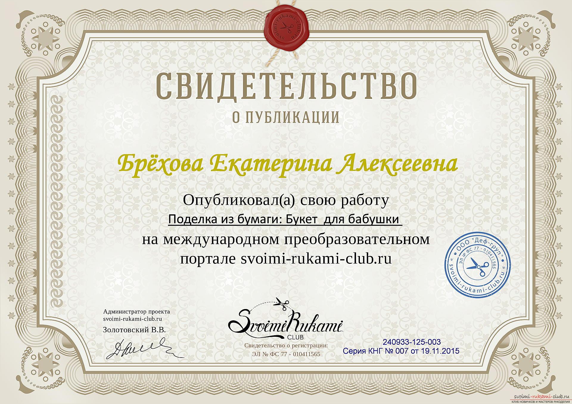 Сертификат для учителя в подарок