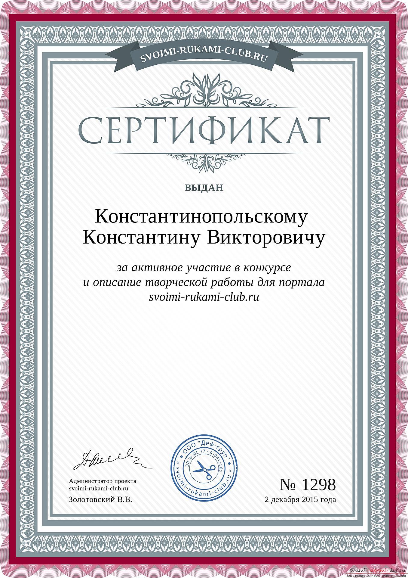 Свидетельства и сертификаты о публикации бесплатно для учителей  Если вы хотите принять участие в бесплатных конкурсах и получить бесплатный сертификат прочитайте эту статью