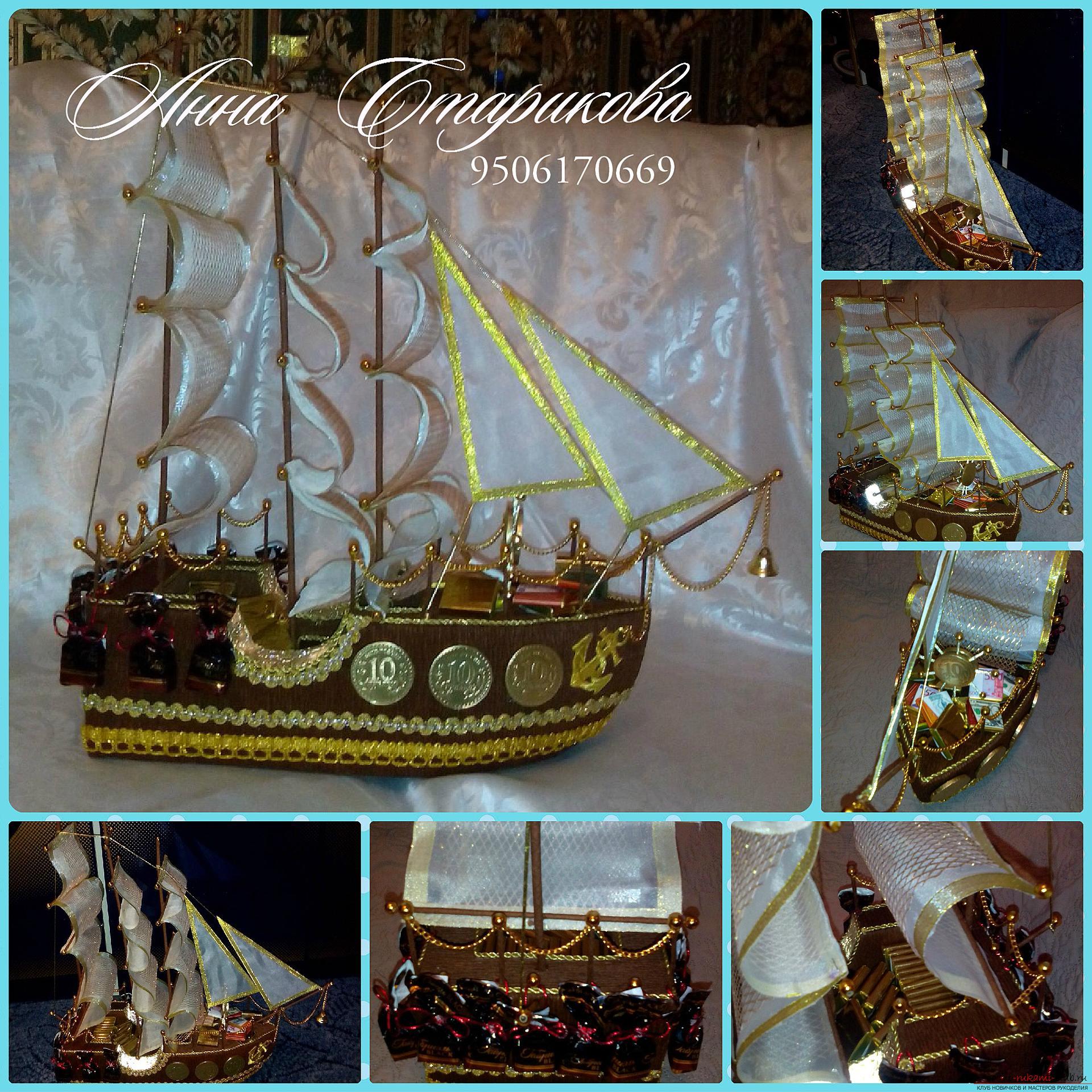 Корабль в подарок на свадьбу своими руками