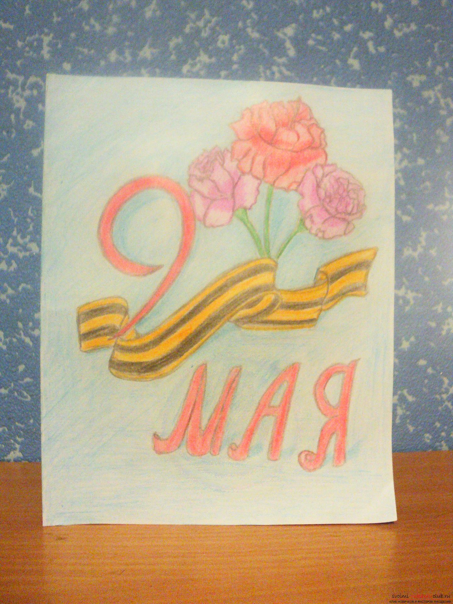 Как ребенку нарисовать открытку к 9 мая