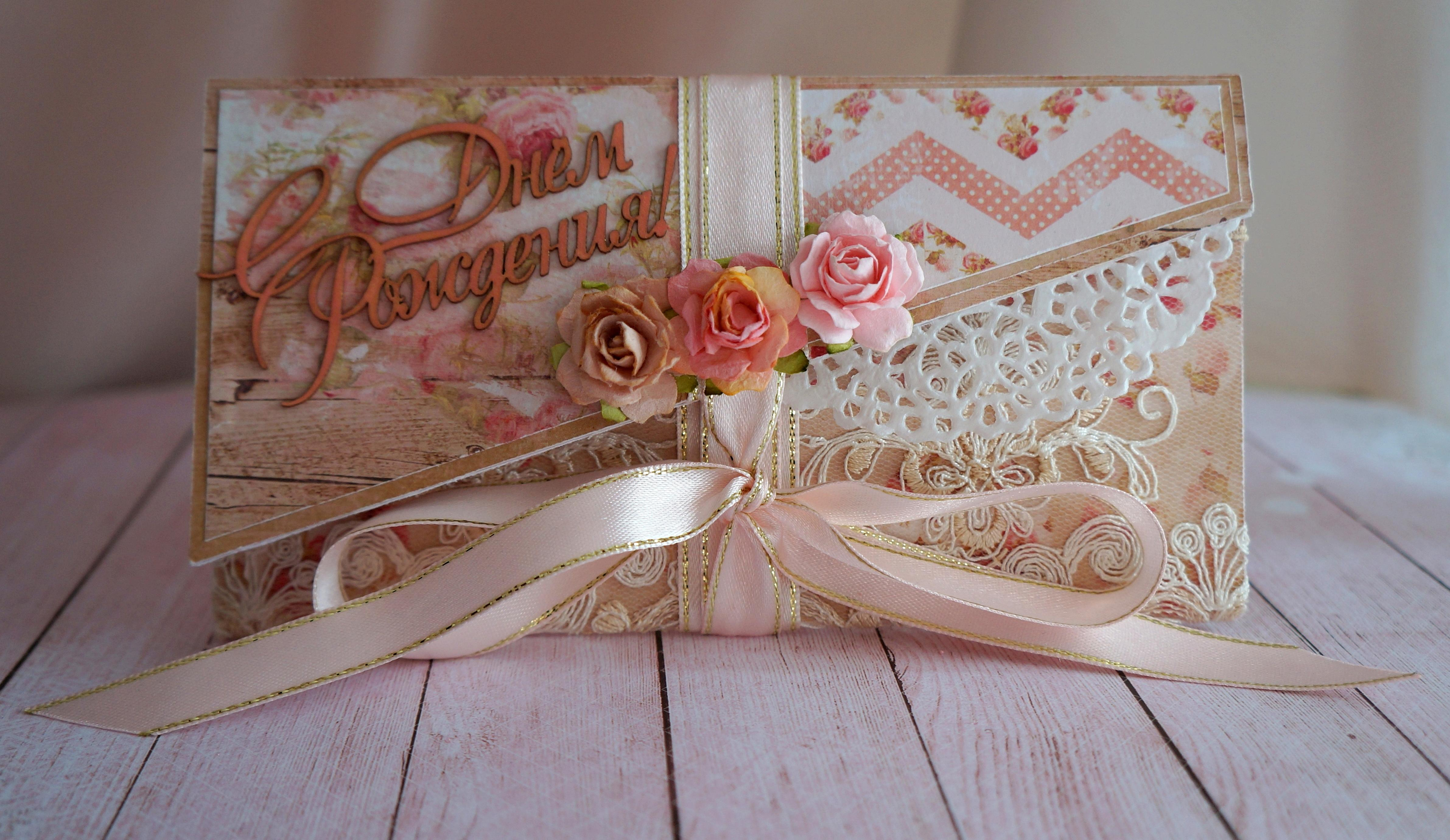 Открытка конверт своими руками с днем рождения