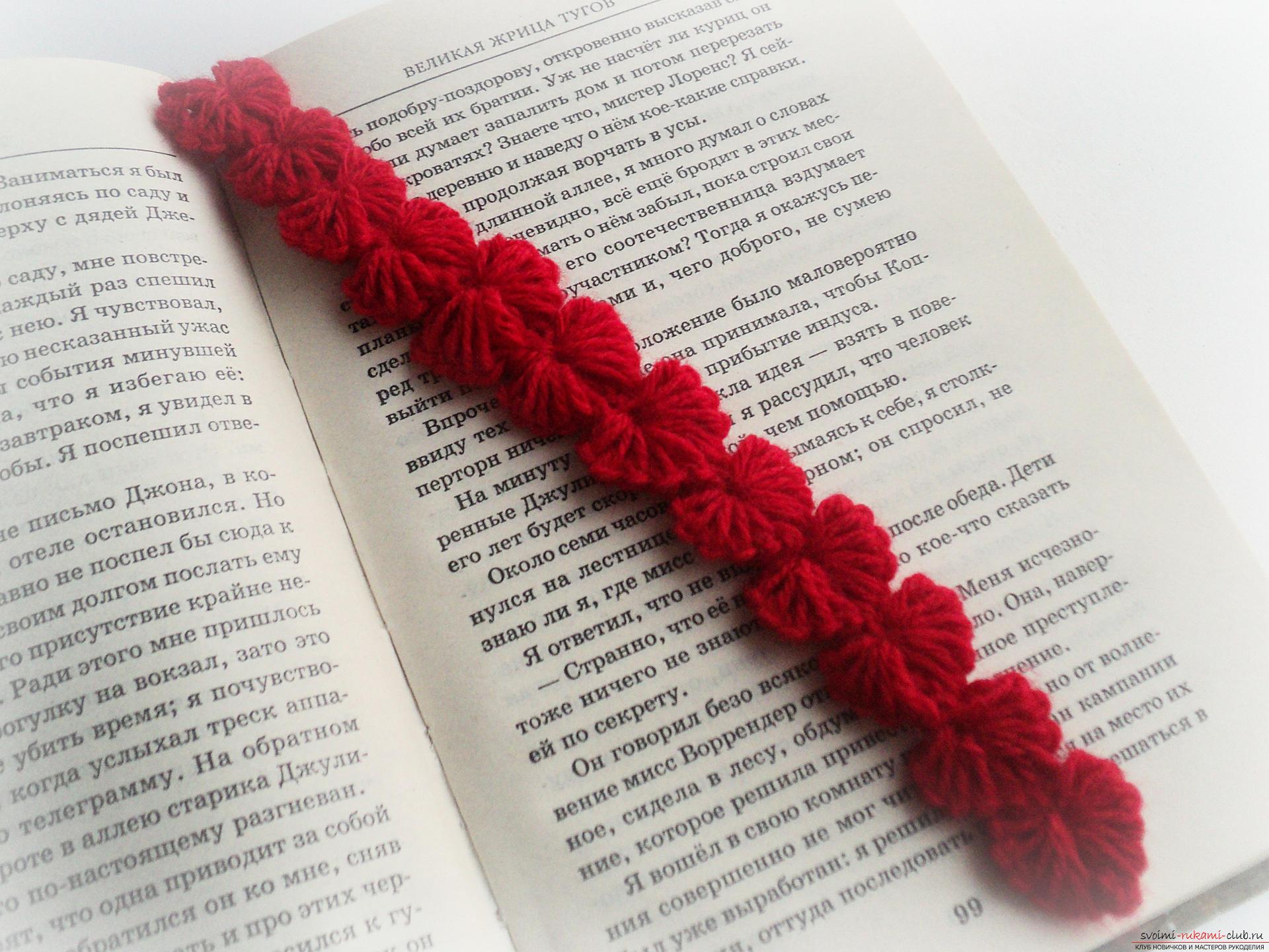 Вязание закладка для книги